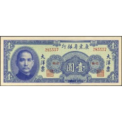 China  (Kwangtung Provincial Bank) P- S 2456