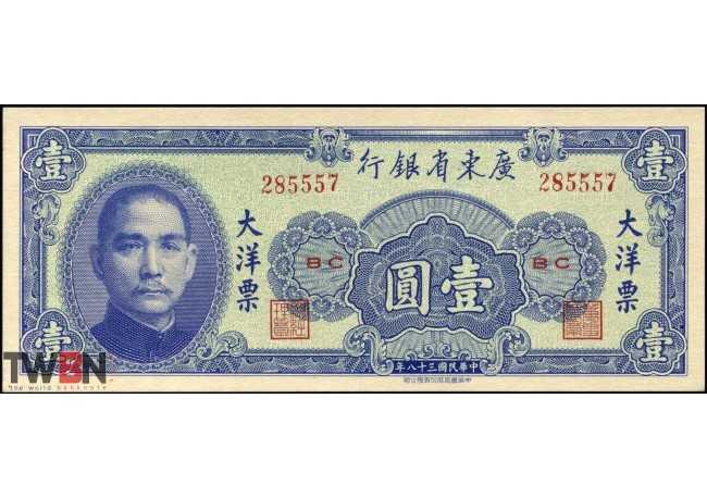 China  (Kwangtung Provincial Bank) P- S 2456