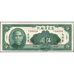 China  (Kwangtung Provincial Bank) P- S 2457