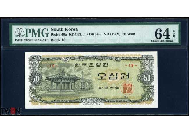 Corea del Sur P-  40a_PMG64